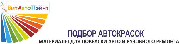 ВитАвтоПэйнт