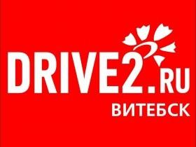 "Наш магазин предоставляет бонусную скидку клубу ""DRIVE2 Витебск""!"